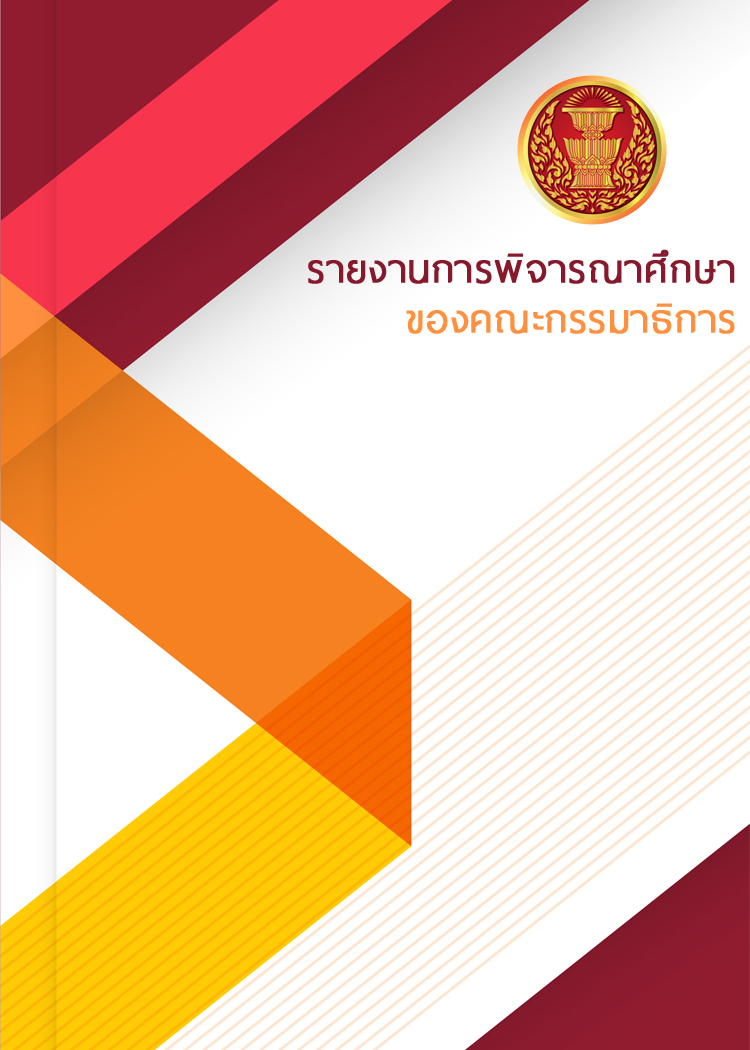 การพิจารณาศึกษาและติดตามผลการใช้งบประมาณของสำนักงานรับรองมาตรฐานและประเมินคุณภาพการศึกษา (องค์การมหาชน)