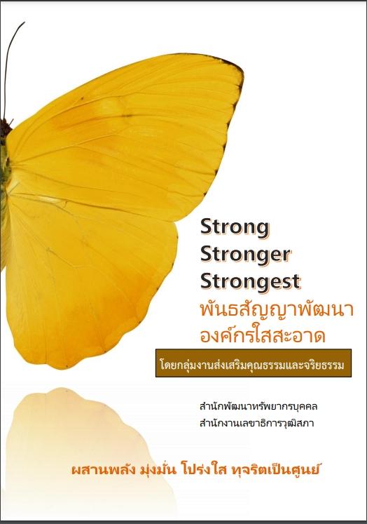 Strong Stronger Strongest พันธสัญญาพัฒนาองค์กรใสสะอาด