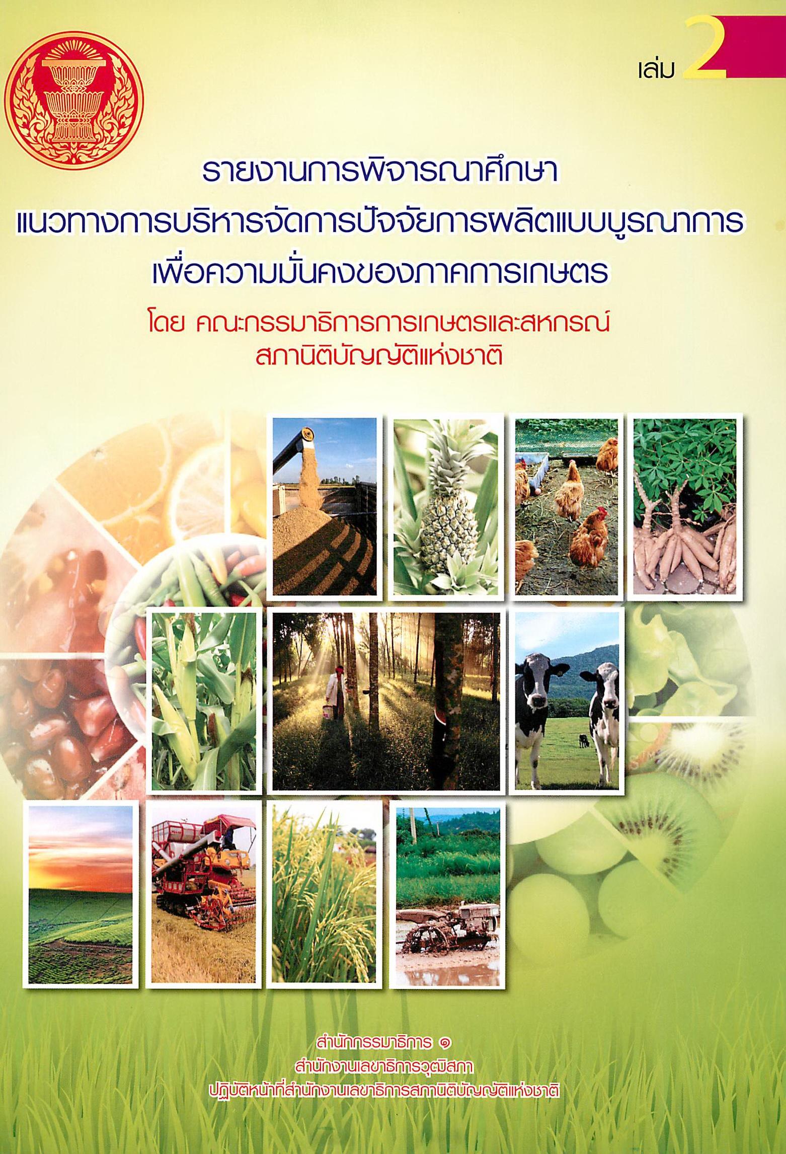 รายงานการพิจารณาศึกษาแนวทางการบริหารจัดการปัจจัยการผลิตแบบบูรณาการเพื่อความมั่นคงของภาคการเกษตร เล่ม ๒