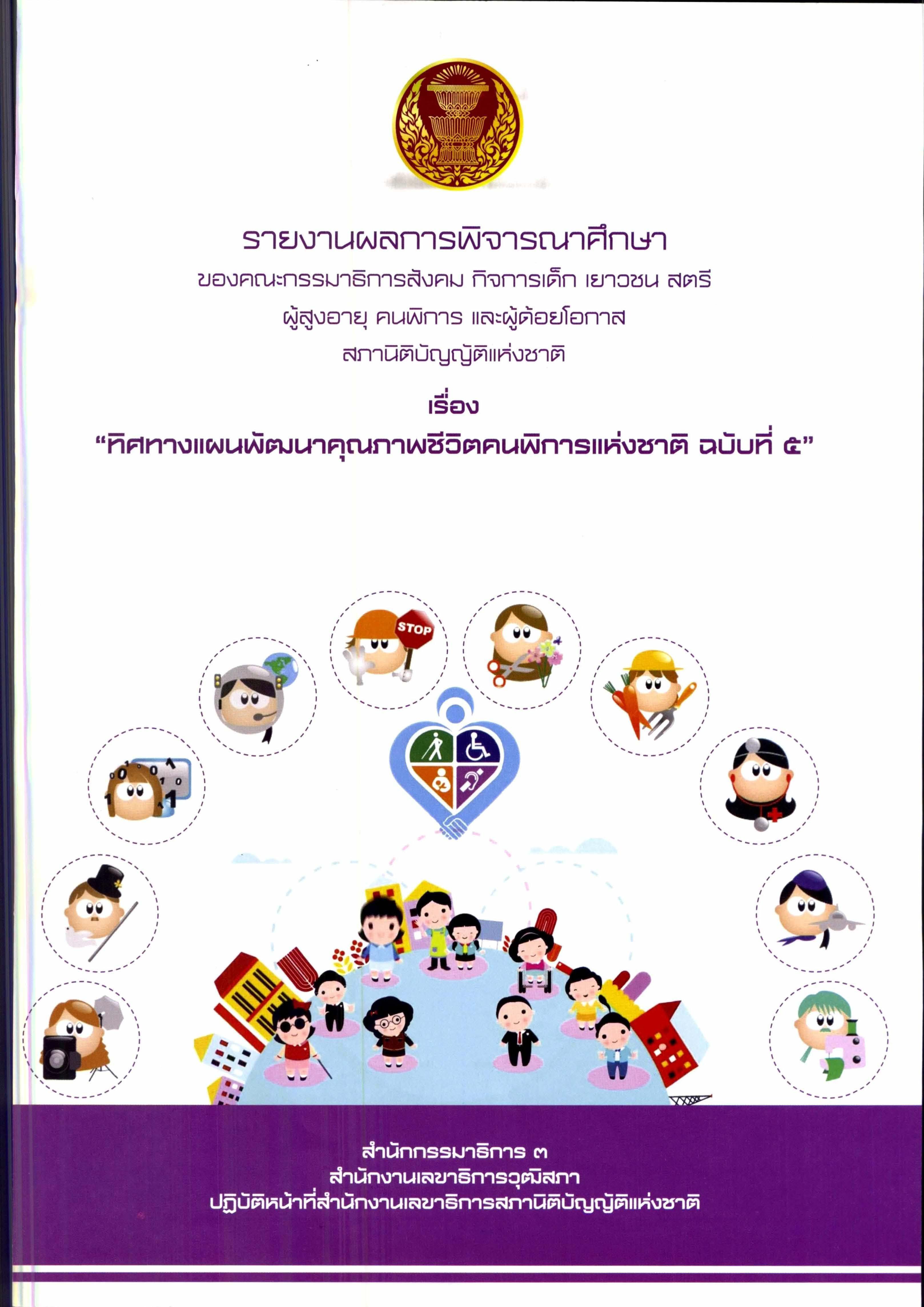 รายงานผลการพิจารณศึกษา เรื่อง ทิศทางแผนพัฒนาคุณภาพชีวิตคนพิการแห่งชาติ ฉบับที่ ๕