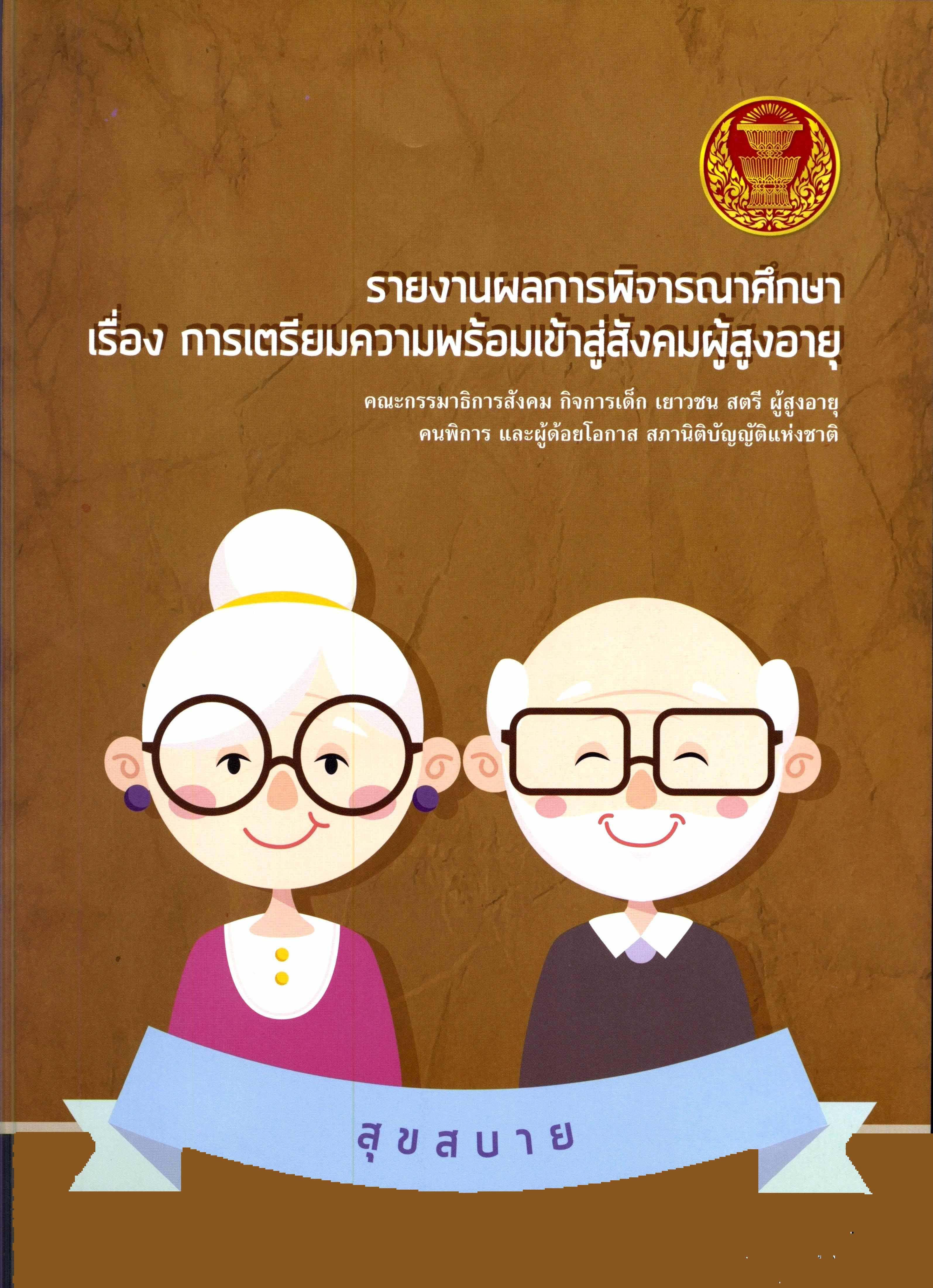 รายงานผลการพิจารณาศึกษา เรื่อง การเตรียมความพร้อมเข้าสู่สังคมผู้สูงอายุ