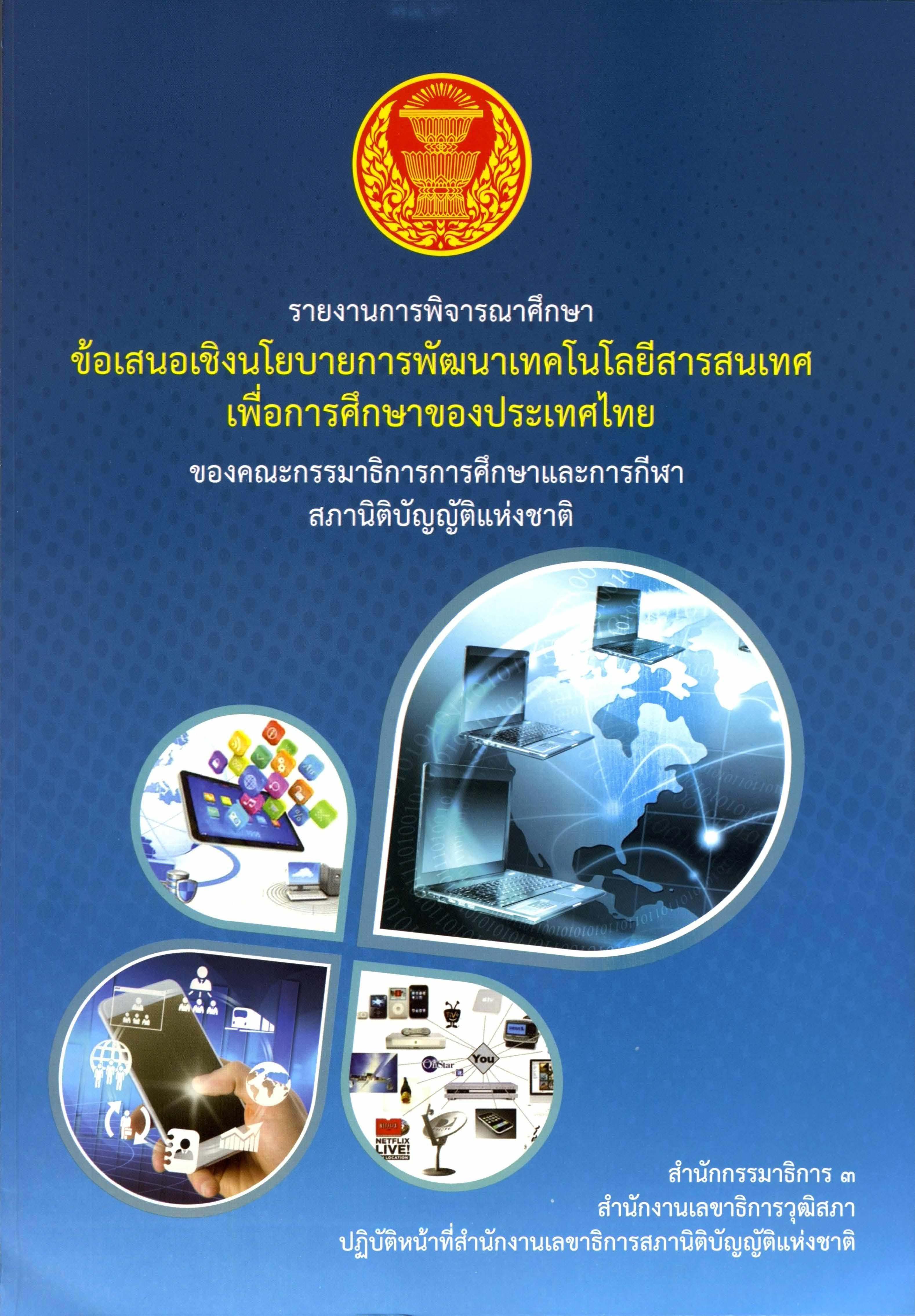 รายงานการพิจารณาศึกษา เรื่อง ข้อเสนอเชิงนโยบายการพัฒนาเทคโนโลยีสารสนเทศเพื่อการศึกษาของประเทศไทย