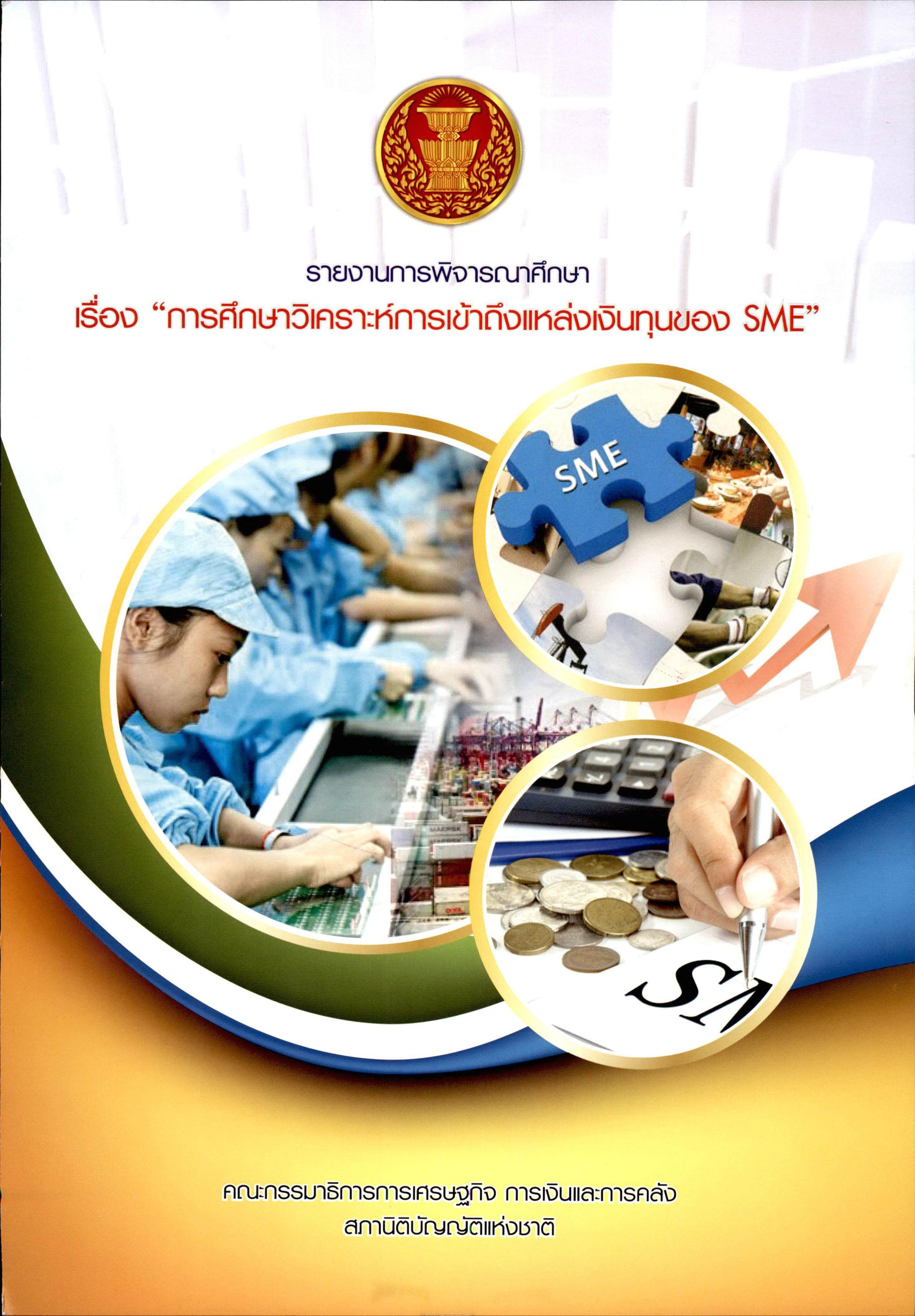 การศึกษาวิเคราะห์การเข้าถึงแหล่งเงินทุนของ SME