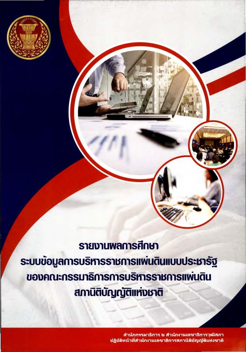 รายงานผลการพิจารณาศึกษา ระบบข้อมูลการบริหารราชการแผ่นดินแบบประชารัฐ