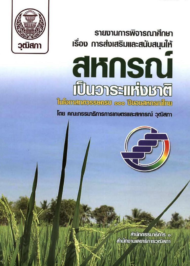 รายงานการพิจารณาศึกษา เรื่อง การส่งเสริมและสนับสนุนให้สหกรณ์เป็นวาระแห่งชาติในโอกาส ทศวรรษ ครบ ๑๐๐ ปี ของสหกรณ์ไทย