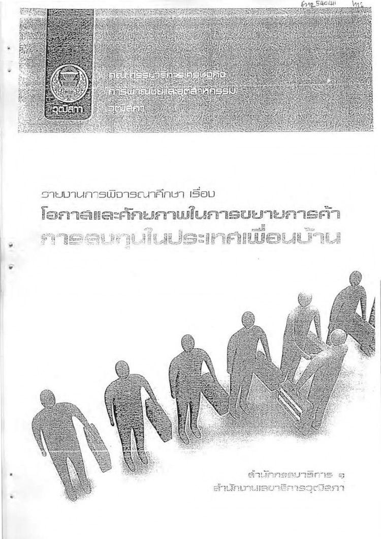 รายงานการพิจารณาศึกษา เรื่อง โอกาสและศักยภาพในการขยายการค้าการลงทุนในประเทศเพื่อนบ้าน