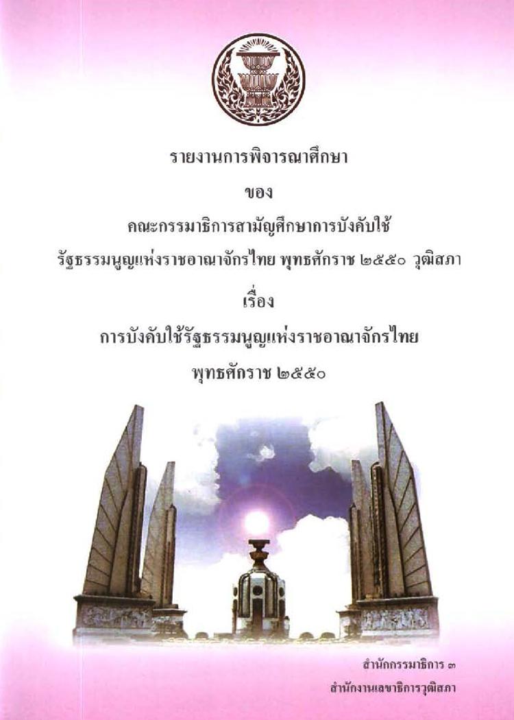 รายงานการพิจารณาศึกษา เรื่อง การบังคับใช้รัฐธรรมนูญแห่งราชอาณาจักรไทย พุทธศักราช ๒๕๕๐